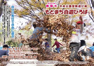20111123自遊ひろば.jpg