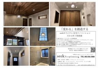 OPEN HOUSE20191102広告裏.jpg