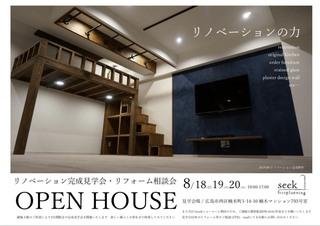 OPEN HOUSE表.jpg