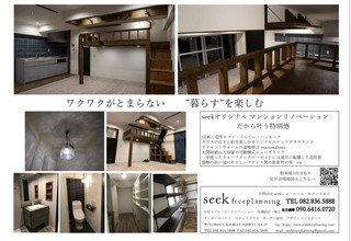OPEN HOUSE裏.jpg
