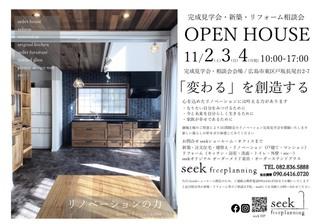 OPENHOUSE20191102広告表.jpg